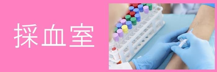 ルーチンワークが好きなら「採血室」