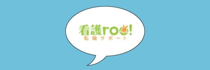 看護roo!(看護ルー)の口コミ・評判