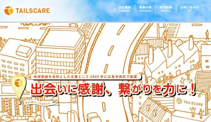 広島県内に複数拠点あり「テイルズケア」