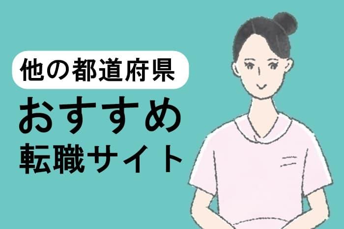 他の都道府県で転職を考えている人におすすめの看護師転職サイト