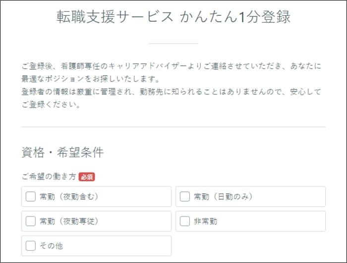 ステップ1.サービス登録