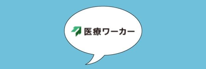 医療ワーカーの口コミ・評判