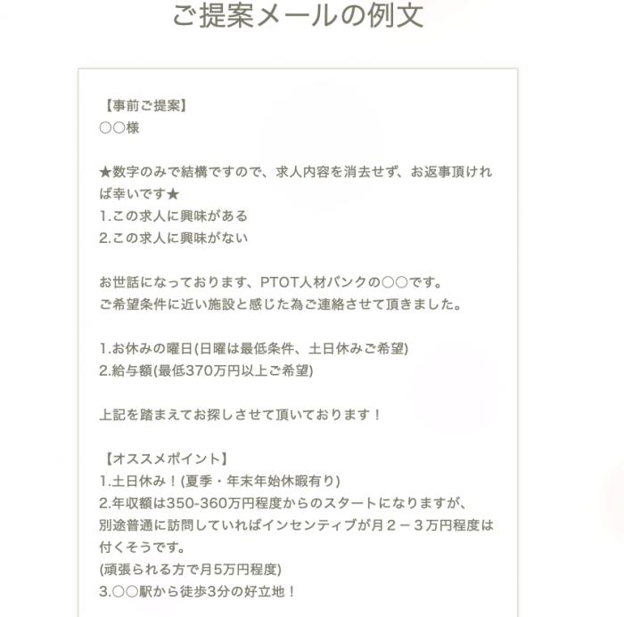 PTOT人材バンク
