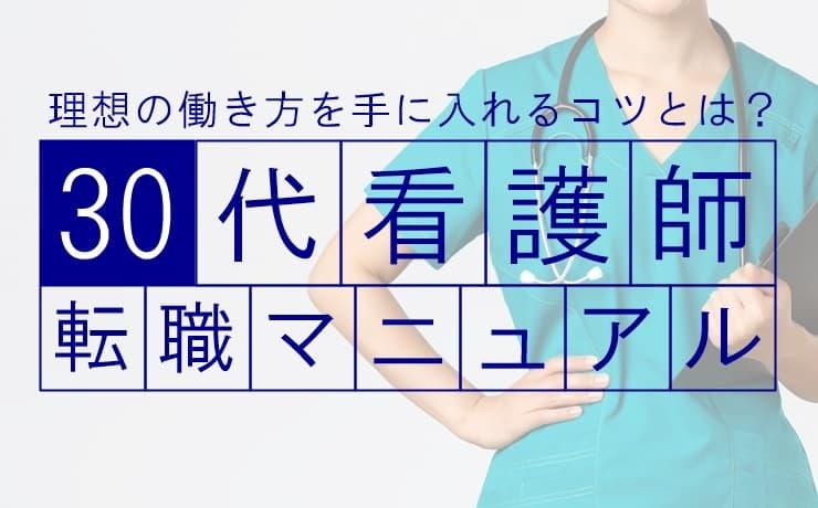 【30代看護師向け転職マニュアル】理想の働き方を手に入れるコツとは0419