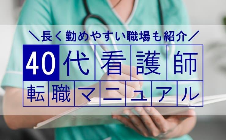 40代看護師転職マニュアル