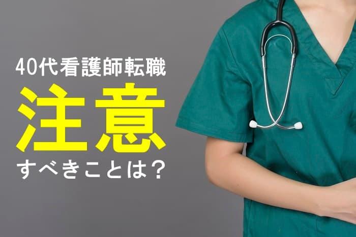 40代看護師が転職活動する際に注意して欲しいこと