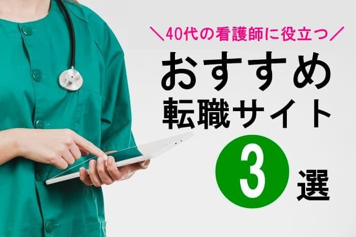 40代看護師の転職におすすめの転職サイト