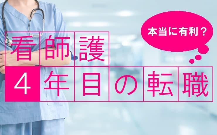 看護師4年目の転職はホントに有利?知っておきたい転職成功の全知識!