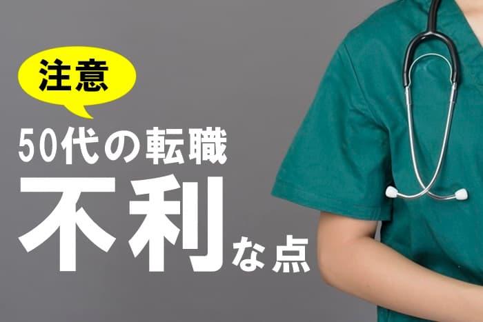 【注意!】50代看護師の転職には不利な面もある