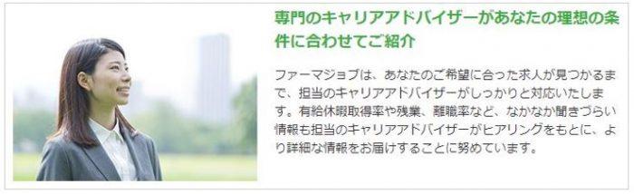 ファーマジョブ サービス紹介