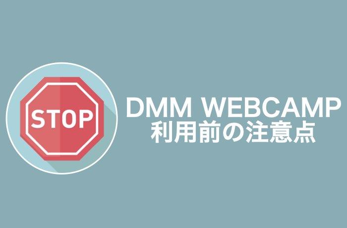DMM WEBCAMP利用前の注意点