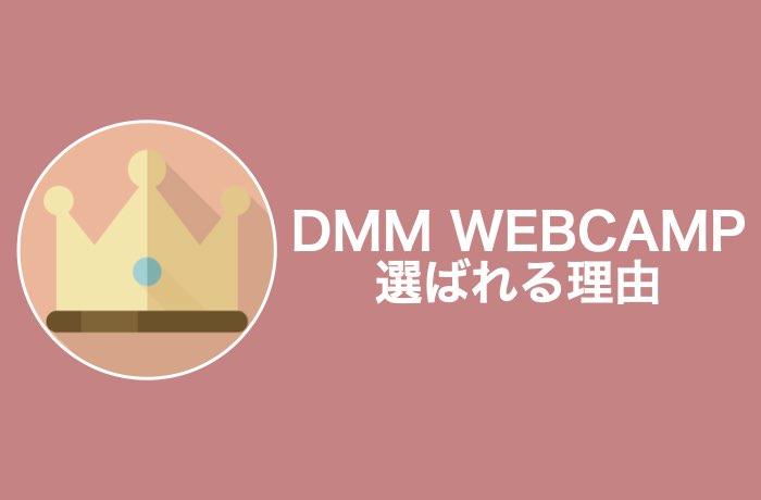 DMM WEBCAMPの特徴5選