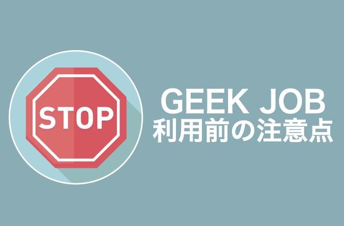 GEEK JOB利用前の注意点
