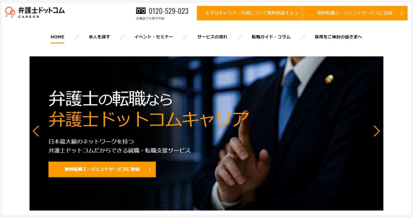 弁護士ドットコムキャリア