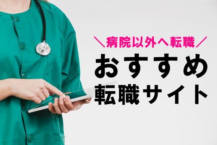 看護師の病院以外への転職にオススメの転職サイト