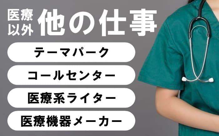 「他の仕事がしたい」看護師におすすめの病院以外の転職先