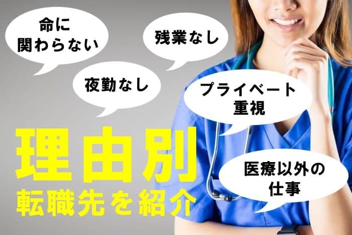 【転職理由別】看護師の病院以外の転職先20ヶ所を解説!