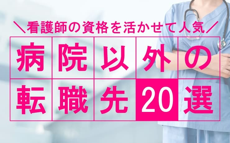 病院以外で働きたい看護師必見】資格を活かせる人気の転職先20選!