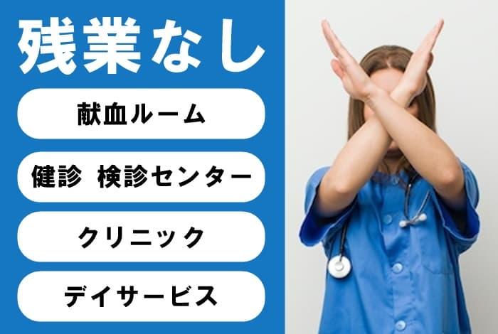「残業なしがいい」看護師におすすめの病院以外の転職先