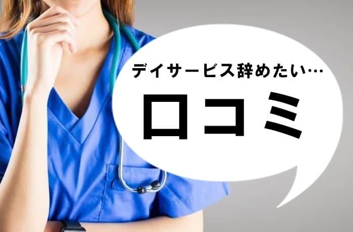 デイサービスを辞めた看護師の口コミ【1日で辞めた人も!】