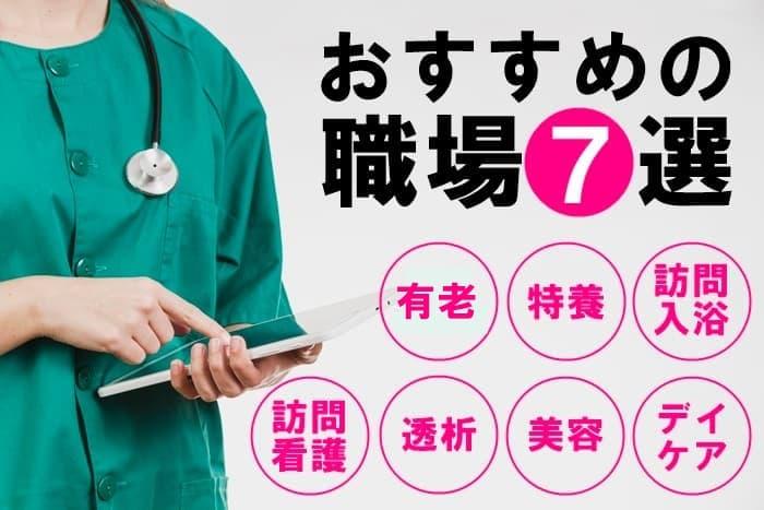 デイサービスを辞めたい看護師におすすめの職場7選