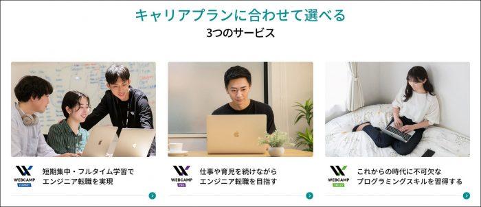 DMM WEB CAMP3コース