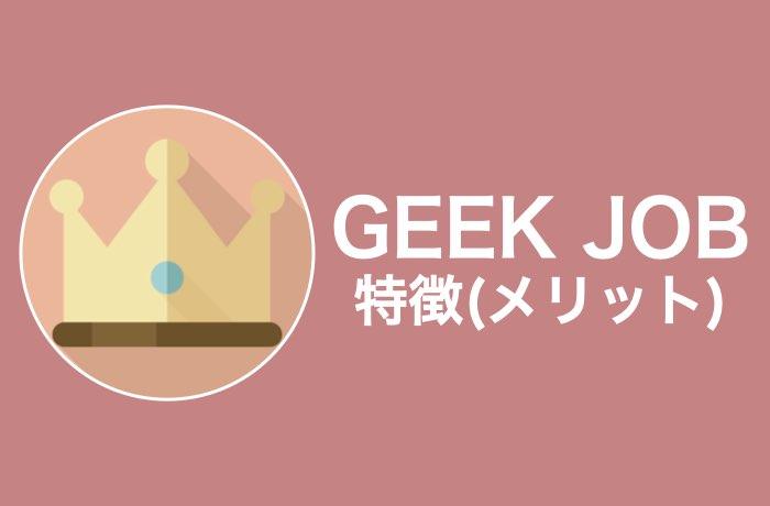 GEEK JOBの特徴(メリット)