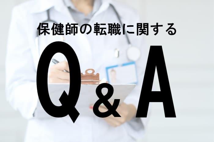 保健師の転職に関するQ&A