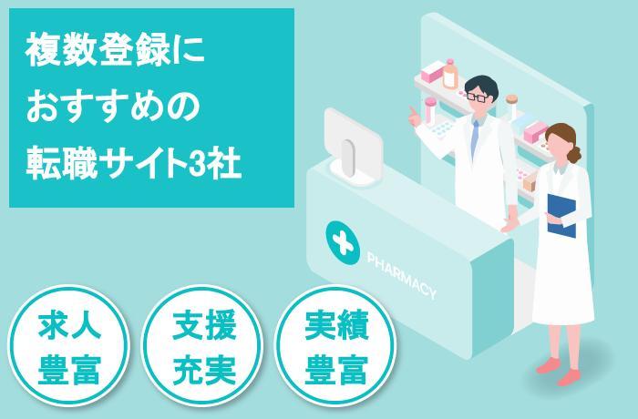 複数利用におすすめ!薬剤師向け転職サイト3社
