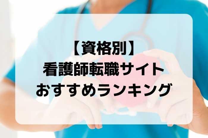 【資格別】看護師転職サイトおすすめランキング
