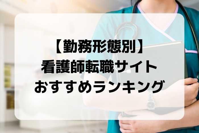 【勤務形態別】看護師転職サイトおすすめランキング