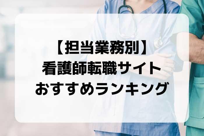 【担当業務別】看護師転職サイトおすすめランキング