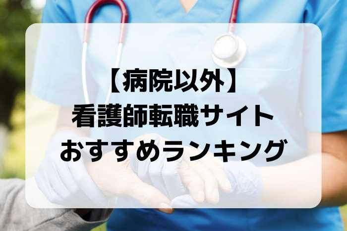 【病院以外】看護師転職サイトおすすめランキング