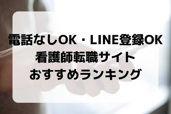 【電話なしOK・LINE登録OK】看護師転職サイトおすすめランキング