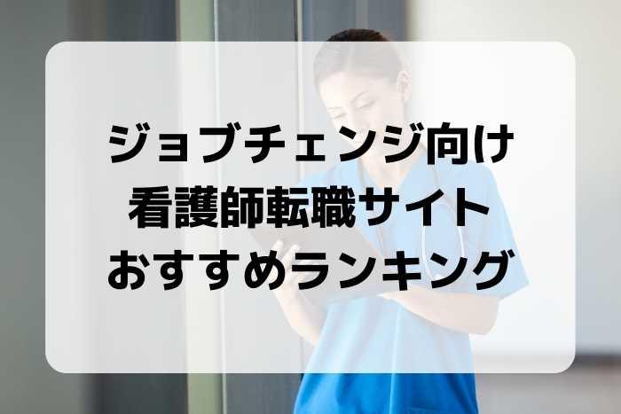 看護師から他職種へのジョブチェンジにおすすめの転職サイト