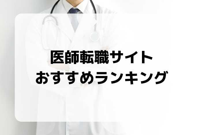 医師におすすめの転職サイトランキング