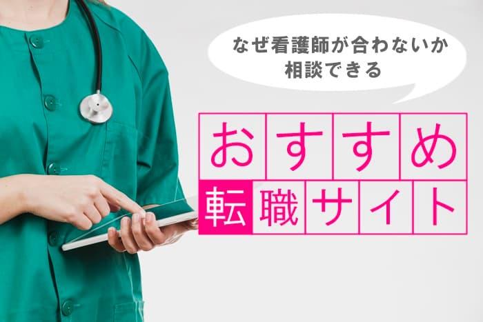 看護師が合わない人におすすめの転職サイト