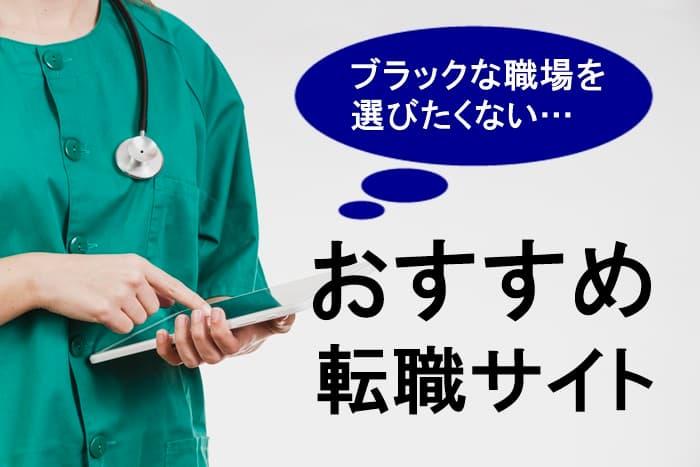 ブラックな職場を選ばないためにおすすめの看護師転職サイト