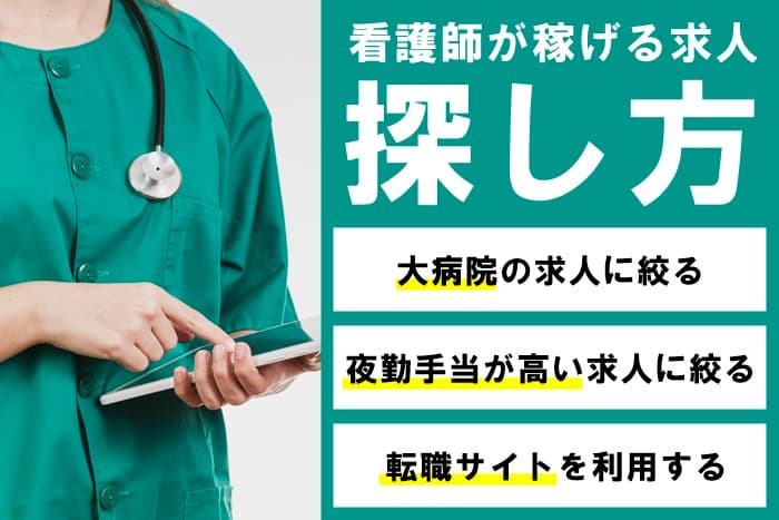 看護師として稼げる求人の探し方