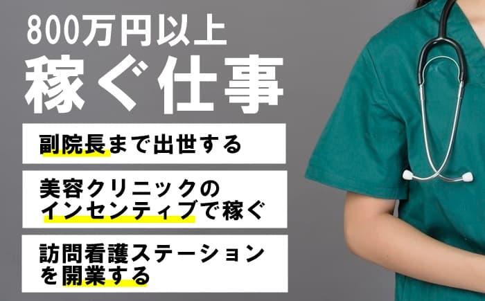 看護師で800万円以上稼ぐならこの仕事