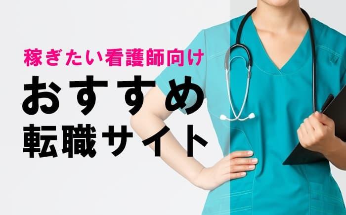 看護師として稼ぐための転職におすすめの転職サイト