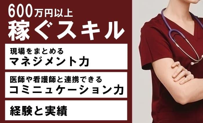 看護師で600万円以上稼ぐために必要なスキル