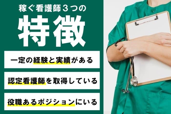 稼ぐ看護師の3つの特徴