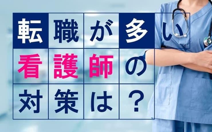 看護師の転職回数は何回からアウト?転職が多い看護師の対策