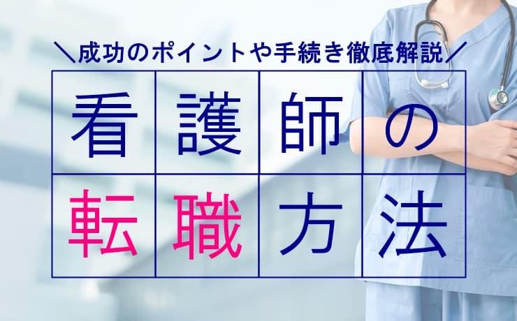 看護師の転職方法は?成功させるポイントや手続きを徹底解説!