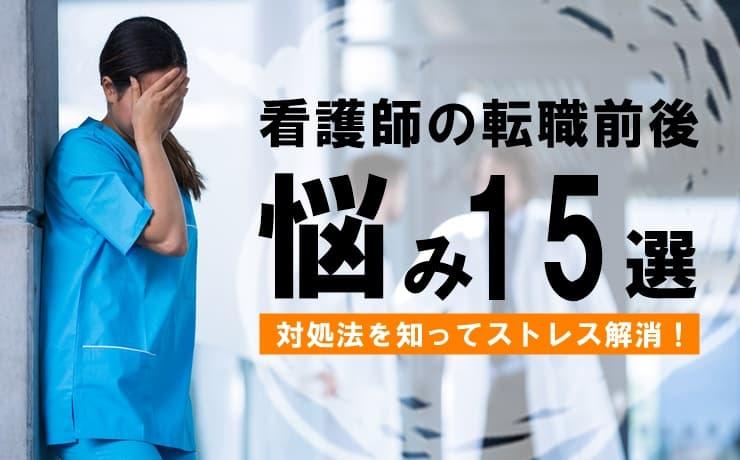 看護師の転職の悩み15選!対処法を知ってストレスをなくそう!