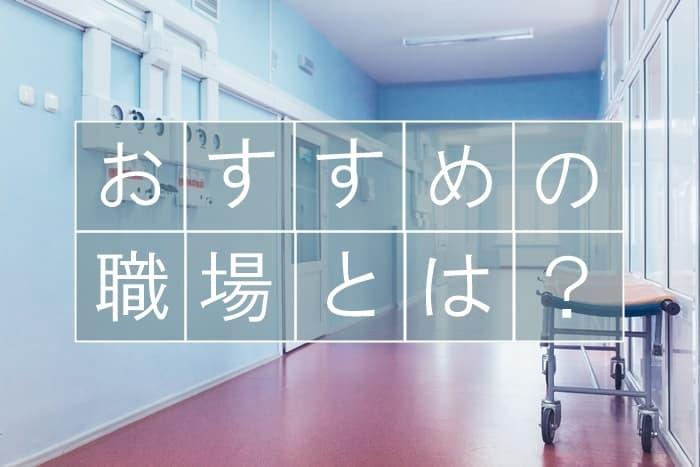 看護師3ヶ月で辞める人におすすめの職場