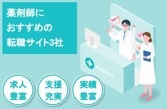 薬剤師の転職におすすめの転職サイト3社
