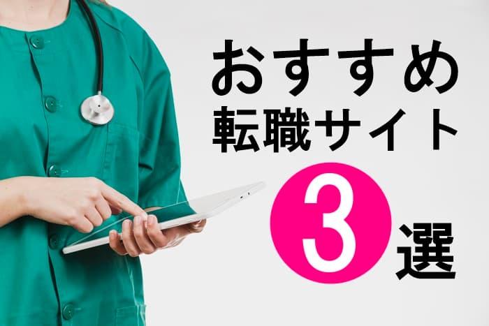 転職先は看護師転職サイトで見つけよう