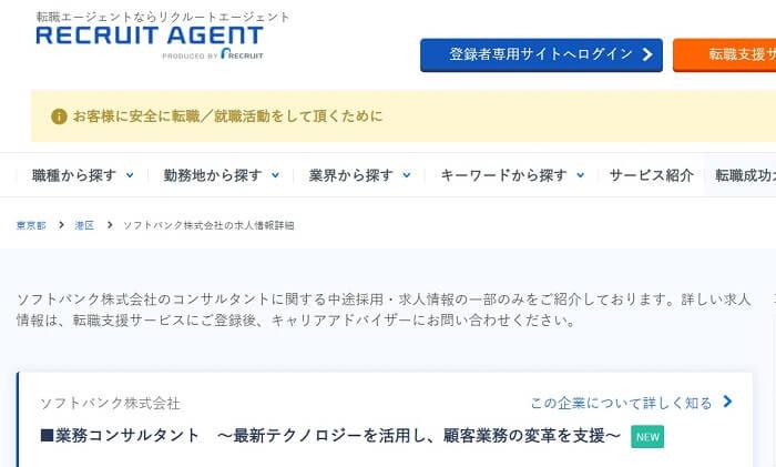 クルートエージェントの求人事例:ソフトバンク株式会社